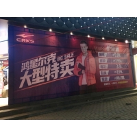 China Outdoor Shop Advertising Banner 6mm Custom Wall Posters